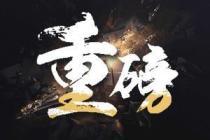 """双地铁站口! 奥园摘牌江南旧改地打造""""奥园棠悦府"""""""