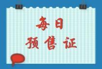 【每日预售证】7月26日南昌两盘领取预售证