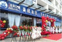 香格里拉月光印巷大理城市展厅于今日(7月27日)盛大开放!