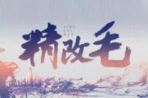 【楼盘网早报2019.7.25】刚刚!南宁精改毛又多一盘