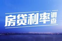 【楼盘网早报2019.7.29】南宁11家银行房贷利率调研