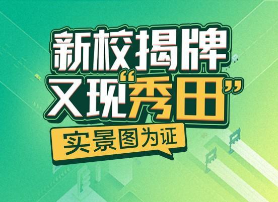 """颜值超高!西乡塘区两所新建学校9月启用 校名仍现""""秀田小学"""""""