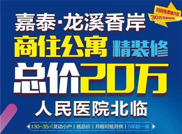 """俗话说:""""橘生淮南则龙溪香岸:总价20万买精装房?人民医院路北,会生钱的商圈不动产!"""