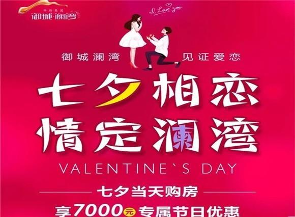"""华腾御城·澜湾七夕相恋,情定澜湾 ——七夕""""秀恩爱""""免费观影活动"""