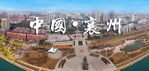 【襄投·錦程】襄州崛起丨千年城市蝶變,今朝襄州正好