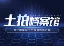 南宁土拍档案馆_楼盘网土拍海报合集