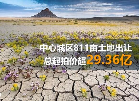 中心城區811畝土地出讓,總起拍價超29.36億!
