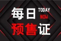 【每日预售证】7月27日-7月31日南昌多盘领取预售证