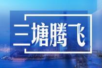 """【楼盘网早报2019.8.1】""""新埌东""""三塘按下快进键"""