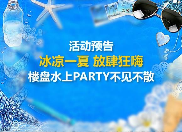 活動預告:冰涼一夏,放肆狂嗨,樓盤水上PARTY不見不散!