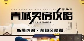 青城买房攻略第十六期:(新房选购:装修风格篇)