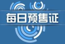 【每日预售证】终于等到你!8月2日南昌苏宁檀悦领取预售许可证