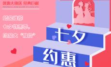 七夕节婚房盘点|南昌什么样的房子适合做婚房?
