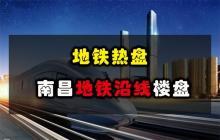 南昌地铁沿线楼盘大盘点,看看有没有适合你的?