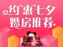 2019年七夕情人节-婚房季,购房享优惠