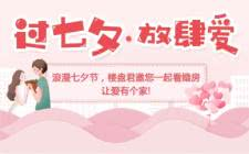 浪漫七夕节,让爱有个家