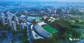 重磅!德化将建容纳万人的体育场!霞田文体园最新进展来了
