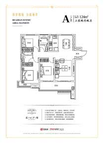 华地弘阳公馆124㎡高层华宅 以一宅尺度诠释美满人生!