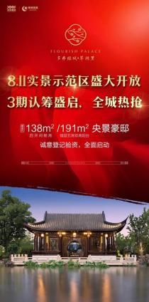 【多弗绿城·翠湖里】实景示范区&豪装样板房开放,超千人争赏,惊艳温州!