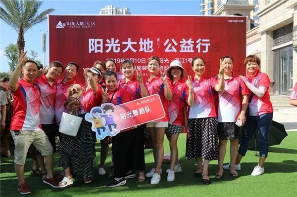 8月10日,陽光?濱江1號舉行廣場舞服裝公益贈送活動!