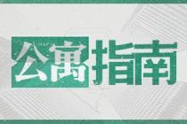 【楼盘网早报2019.8.14】南宁超全公寓信息已为您备好
