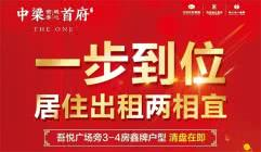 中梁荣誉城心首府:八月家书丨家的最新工程进度与您分享!