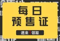 【每日预售证】8月15日南昌新城公馆领取预售证