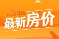 南宁最新房价11580元/㎡!环比上涨3.31%!西乡塘成交量超五象新区!