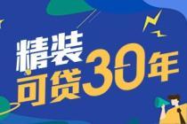 南宁精装可贷款30年的楼盘 这5家榜上有名 且性价比超高!