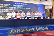 """喜提133.4亿元!北海侨港开海节之""""向海经济""""招商成功签约21家企业!"""