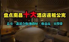 盘点南昌十大酒店返租公寓-适合投资的有哪些?