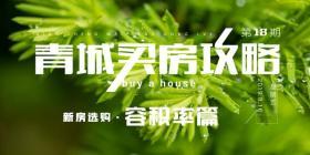 青城买房攻略第十八期:(新房选购:容积率篇)