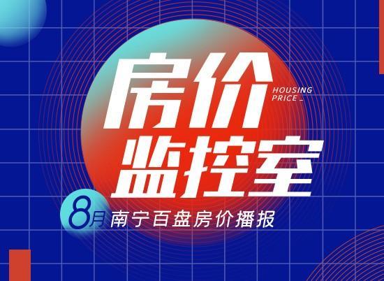 8月百盘报价:南宁超163盘争奇斗艳 万元以下有29盘 8字头仅剩10盘!