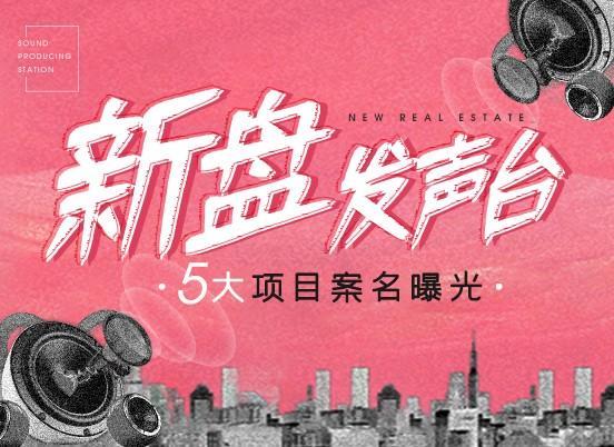 5大新案名出炉!江景/地铁盘/温泉小镇等看点超多