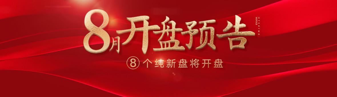 火拼!8月下旬预计13盘将要开盘 纯新盘超8个/五象东某盘首开仅9字头!