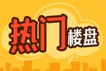最新!8月南宁10大热门楼盘出炉 你看中了哪个?