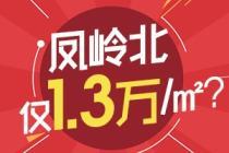 【楼盘网早报2019.8.20】凤岭北毛坯房拟售1.3万