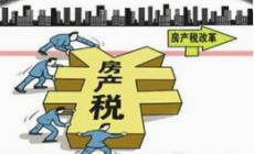 对话贾康:房地产税应放宽免征房屋套数