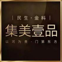 民生金科集美壹品新品前期火热预约中
