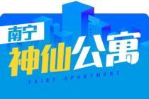 """首付低/月供低/压力小 南宁这5个""""神仙公寓""""不看要后悔!"""