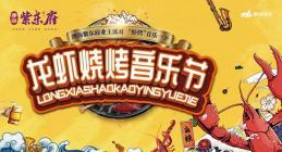 怀化澳海紫东府龙虾烧烤音乐节,超级福利还不约起来!