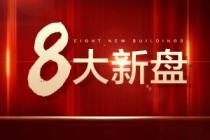 【楼盘网早报2019.8.21】喜报!江南8大纯新盘待入市