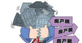"""""""房产税""""难道真的要来了吗 你要交多少呢"""