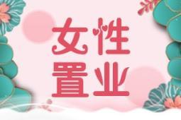 """南宁女性购房占比49% 这几款优质楼盘简直是为她们""""量身定做""""!"""