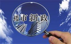刚刚,央行宣布新发放个人房贷利率调整!