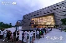 中海锦城:燃爆!这才是泉州大剧院该有的音乐会!