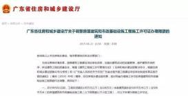 东莞500㎡以下100万元以内的房建工程项目可以免办理施工许可证!9月1日起实施!