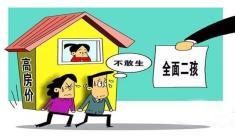 """广州""""二孩率""""逐年骤增 网红四房户型走俏"""