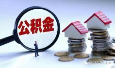公积金个贷利率暂不调整 专家称利于保持政策平稳