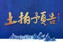 又要火?29日南宁网挂4幅商住地 凤岭南地块限最高楼面价11250元/㎡